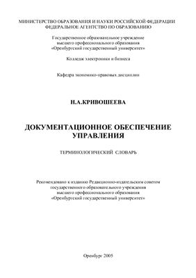 Кривошеева Н.А. Документационное обеспечение управления