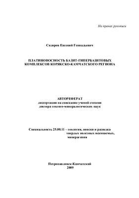 Сидоров Е.Г. Платиноносность базит-гипербазитовых комплексов