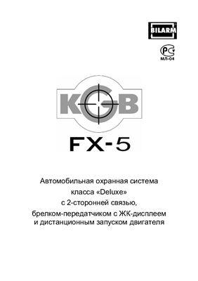 Инструкция автосигнализации KGB FX-5