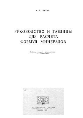 Булах А.Г. Руководство и таблицы для расчета формул минералов