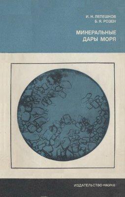 Лепешков И.Н., Розен Б.Я. Минеральные дары моря