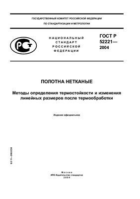 ГОСТ Р 52221-2004 Полотна нетканые. Методы определения термостойкости и изменения линейных размеров после термообработки