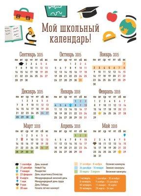 Мой школьный календарь!