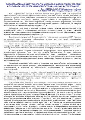Федотов C.А., Федорова М.П. Высокоразрешающие технологии многоволновой сейсморазведки и электроразведки для инженерно-геофизических исследований