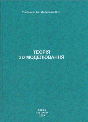 Грабченко А.І., Доброскок В.Л. Теорія 3D моделювання