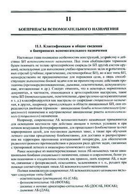 Селиванова В.В. (общ. ред.) Средства поражения и боеприпасы. 3/4