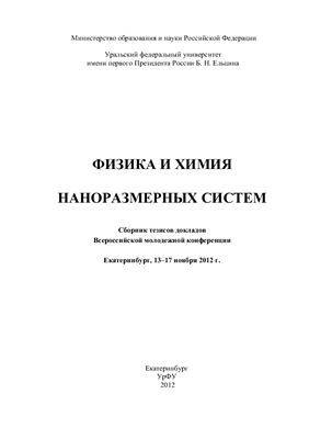 Повзнер А.А., Попов А.А., Волков А.Г. (ред.) Физика и химия наноразмерных систем