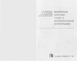Алексеев С.Н., Ратинов В.Б. и др. Ингибиторы коррозии стали в железобетонных конструкциях
