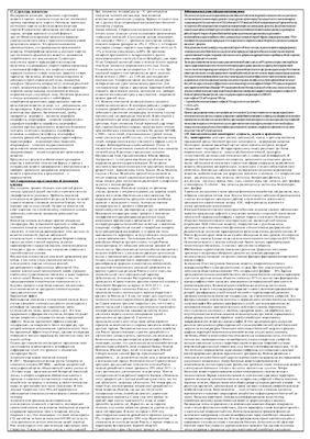 Ответы к ГОСу по агроэкологии