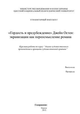 Гордость и предубеждение Джейн Остен: экранизации как переосмысление романа