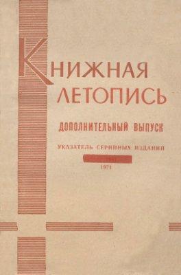 Книжная летопись. Указатель серийных изданий, 1971. Дополнительный выпуск