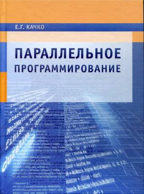 Качко Е.Г. Параллельное программирование