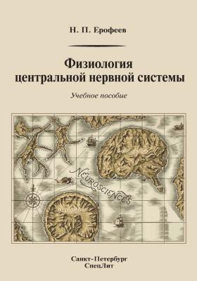 Ерофеев Н.П. Физиология центральной нервной системы