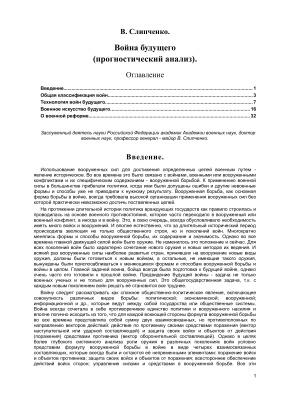 Слипченко В. Будущая война (прогностический анализ)