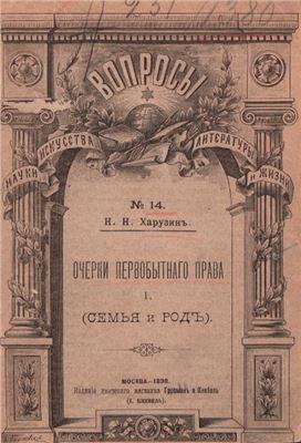 Харузин Н.Н. Очерки первобытного права. І. (Семья и род)