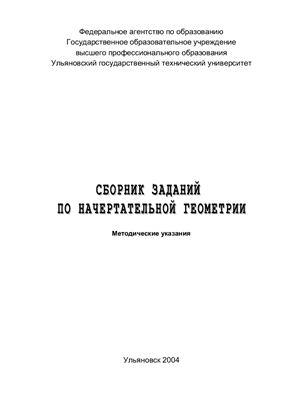Горшков Г.М., Коршунов Д.А., Демокритова А.В., Рандин А.В. Сборник заданий по начертательной геометрии