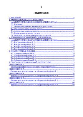 Карпов А.Математические основы теории систем. Учебное методическое пособие