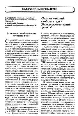 Соснин Э.А., Пойзнер Б.Н. Экологический изобретатель (Полидисциплинарный проект)