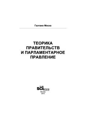 Моска Г. Теорика правительств и парламентарное правление