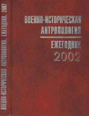 Военно-историческая антропология. Ежегодник, 2002. Предмет, задачи, перспективы развития