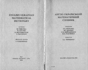 Воронка Р.О. та ін. Англо-український математичний словник
