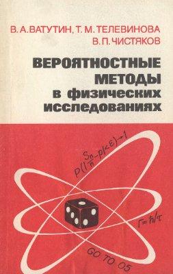 Ватутин В.Л. Телевинова Т.М., Чистяков В.П. Вероятностные методы в физических исследованиях