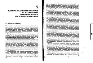 Пронкин А.П. и др. Морские моноопорные буровые основания. Часть 2