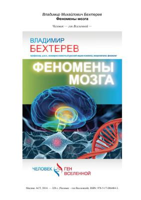 Бехтерев Владимир. Феномены мозга