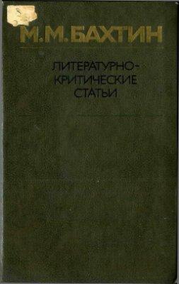 Бахтин М.М. Литературно-критические статьи