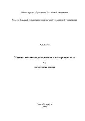 Каган А.В. Математическое моделирование в электромеханике