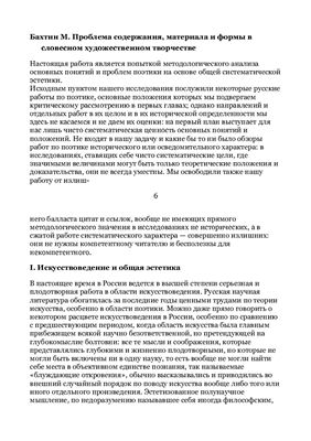 Бахтин М. Проблема содержания,материала и формы в словесном художственном творчестве