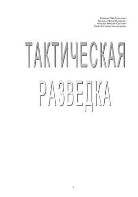 Симонян Р.Г., Еременко Ф.И., Николаев Н.С., Тумас В.А. Тактическая разведка