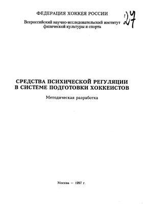 Родионов А.В. Средства психической регуляции в системе подготовки хоккеистов