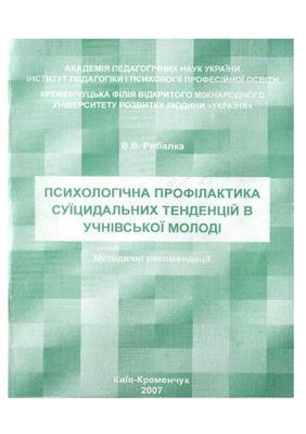 Рибалка В.В. Психологічна профілактика суїцидальних тенденцій в учнівської молоді