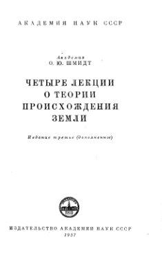 Шмидт О.Ю. Четыре лекции о теории происхождения Земли