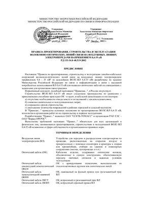 РД 153-34.0-48.519-2002