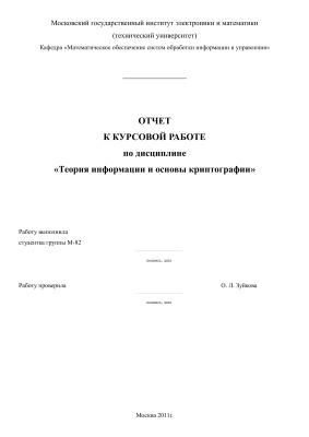 Отчет к курсовой работе по дисциплине Теория информации и основы криптографии