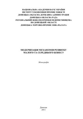 Бутенко А.І. (ред.) Модернізація механізмів розвитку малого та середнього бізнесу