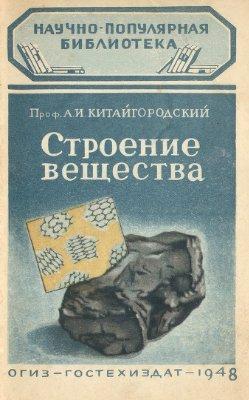 Китайгородский А.И. Строение вещества