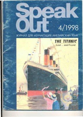 Speak Out 1998 №04