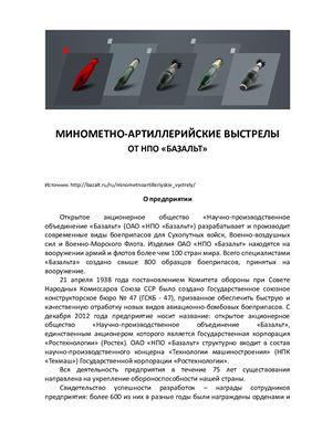 Боеприпасы. Минометно-артиллерийские выстрелы от НПО Базальт