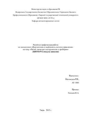 БИТО-РУ2.модуль каналов