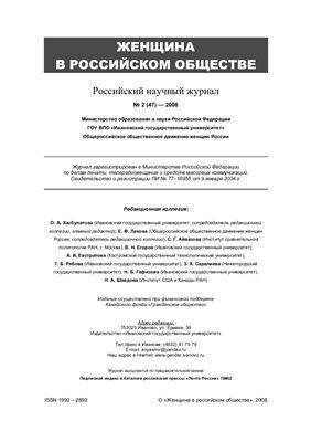 Женщина в российском обществе 2008 №02(47)