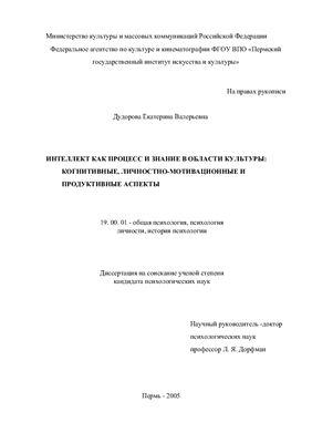Дудорова Е.В. Интеллект как процесс и знание в области культуры: когнитивные, личностно-мотивационные и продуктивные аспекты