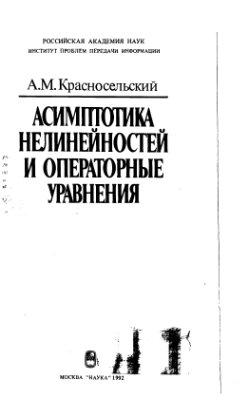 Красносельский А.М. Асимптотика нелинейностей и операторные уравнения