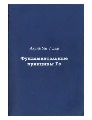 Илунь Ян Фундаментальные принципы Го