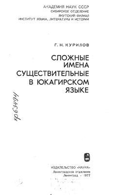 Курилов Г.Н. Сложные имена существительные в юкагирском языке
