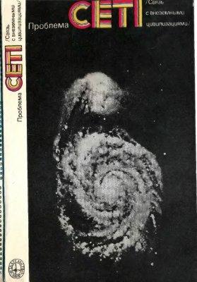 Каплан С.А. (ред.) Проблема CETI (Связь с внеземными цивилизациями)