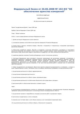 Федеральный закон об обеспечении единства измерений