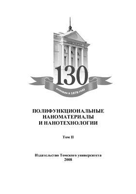 Дунаевский Г.Е. (ред.) Полифункциональные наноматериалы и нанотехнологии. Том 2